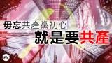 【九鼎茶居】毋忘共产党初心,就是要共产