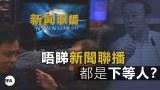 【九鼎茶居】唔睇新闻联播都是下等人?