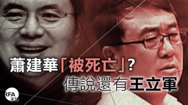 【九鼎茶居】蕭建華「被死亡」?傳說還有王立軍