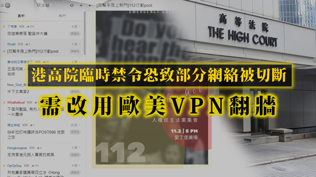 【翻牆問答】港高院臨時禁令恐致部分網路被切斷 需改用歐美VPN翻牆