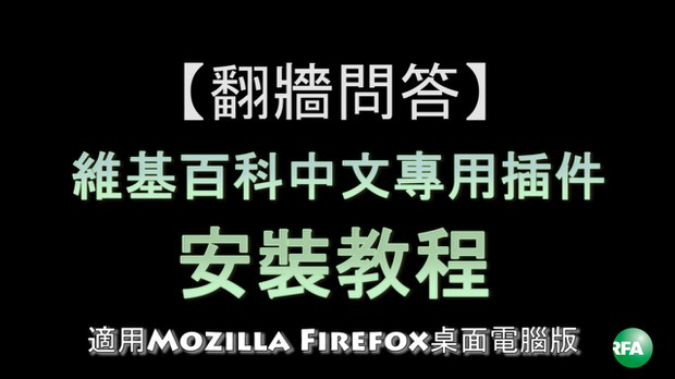 0826-firewall-wiki.jpg