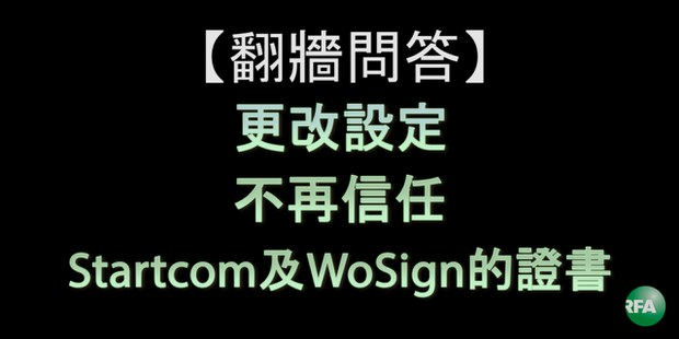 0930-firewall-wosign.jpg