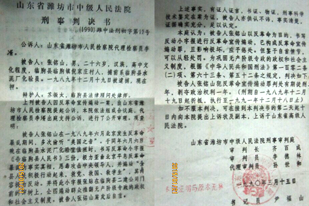 张铭山的判决书。(图片:张铭山提供)