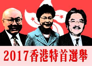 0214-2017hk-election.jpg