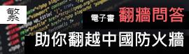ebook-firewall-promo-trad.jpg