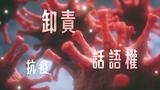 【你要知】抗疫一年、卸责十月
