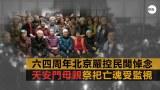 六四周年北京嚴控民間悼念 天安門母親祭祀亡魂受監視