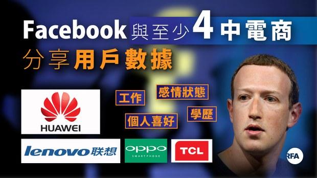 us-facebook.jpg