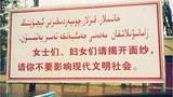 Xinjiang-Veil-Instruction620.jpg