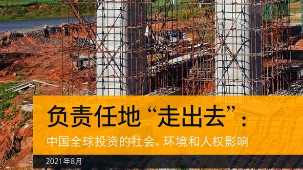 報告:中國「一帶一路」項目八年間引起679項干犯人權指控