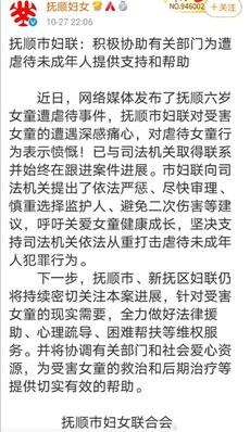 china-abuse2