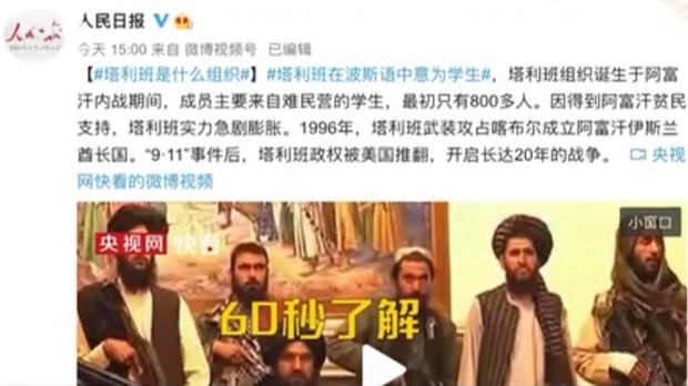 【阿富汗淪陷】中國官媒發文「洗白」塔利班 遭網民抨擊4小時內刪除