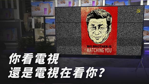 安坐家中看電視隨時禍從天降 國產電視機暗藏監察功能訊息盡露
