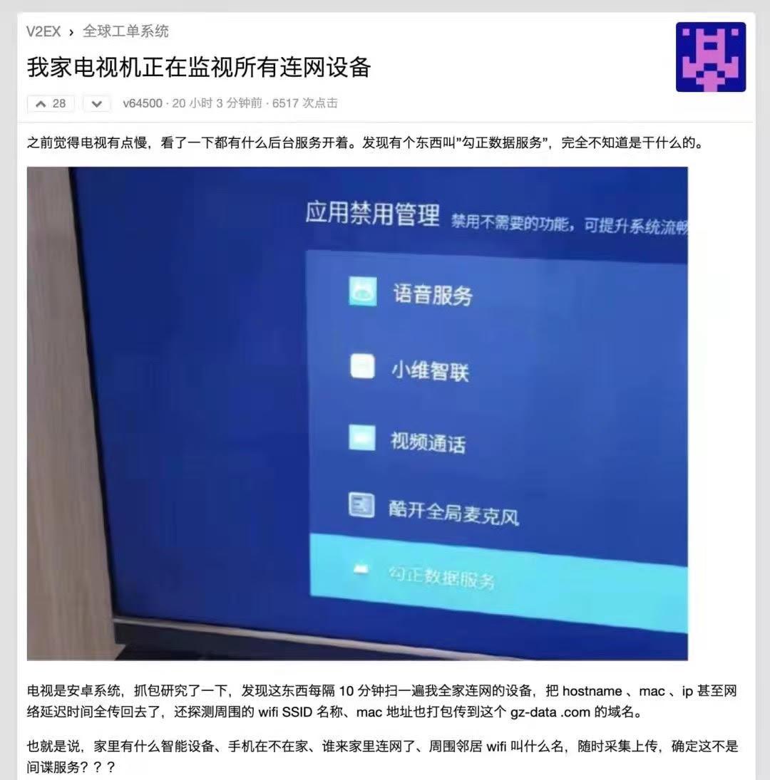 網民發現家中安卓電視機系統每個十分鐘掃一遍家庭聯網設備。(微博圖片)