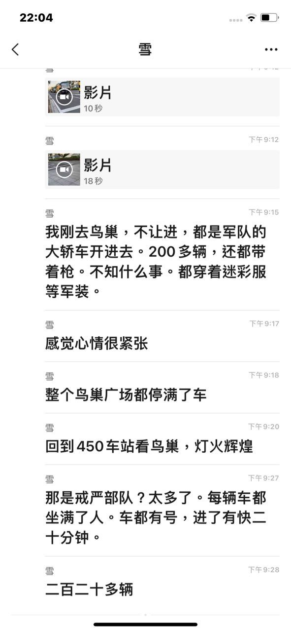 北京、上海、嘉兴及井冈山等地停止快递业务。(网络图片)
