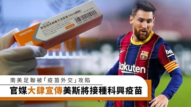 中共「疫苗外交」推进美洲杯 官媒强人之难宣称足球巨星美斯打国产疫苗