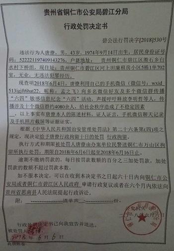 官方高压管制聊天群 贵州和宁夏微信两群主被拘留
