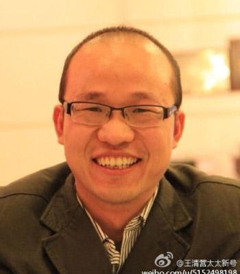 同案的广州维权人士王清营,亦以同样罪名被逮捕。(王清营太太微博)