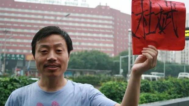 資深媒體人杜斌突被北京警方扣查 疑與下月出書有關官方拒談原因