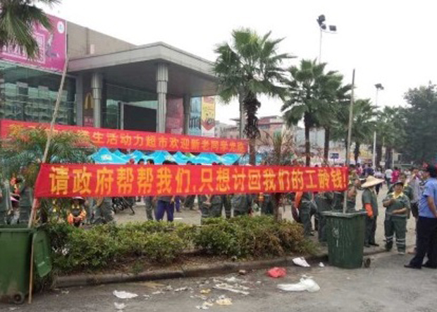 2014年廣州大學城環衛工人在維權中。(媒體人提供 / 拍攝日期不詳)