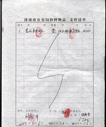 济南市公安局扣押舒向新的电脑。图为发给家人的扣押清单。(维权人士提供)