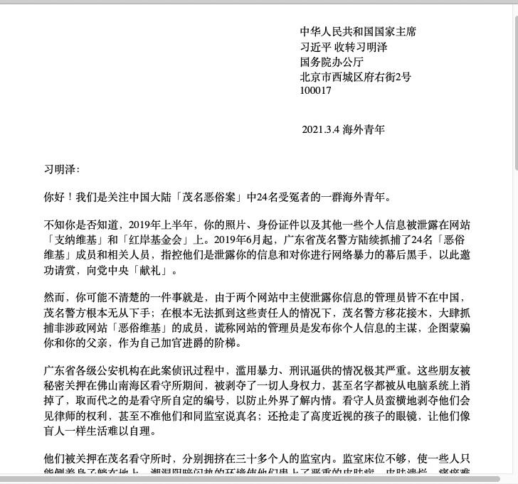 2021年3月4日,海外一群年輕人致信習明澤,要求其了解「惡俗維基」案真相,並關切24名獲刑者的處境。 (海外人士提供)