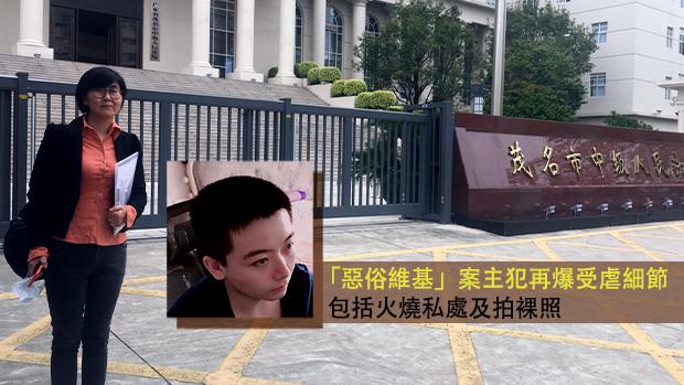 【惡俗維基案】牛騰宇遭吊打燒私處拍裸照 海外公開信籲習明澤停濫權