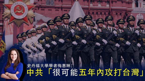 美学者引述共军将领:中共可能五年内攻打台湾