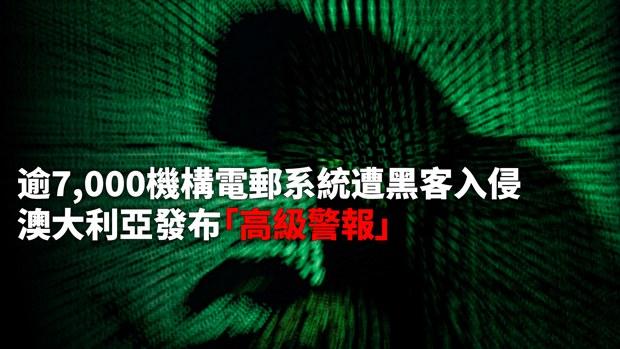 逾7000機構電郵系統遭黑客入侵 澳大利亞發布「高級警報」