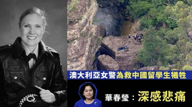 休班澳大利亞女警為救中國留學生遇難 華春瑩:深感悲痛