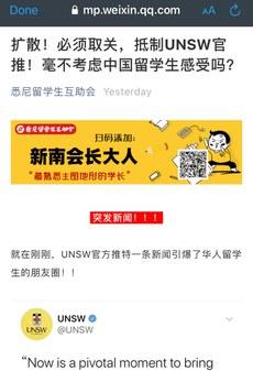学者批共挺港文章被删除 澳大学被批为钱向北京屈服