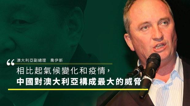 澳大利亞副總理發出警告:中共政權的威脅猛於新冠病毒
