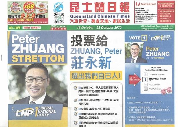 莊永新在澳大利亞《昆士蘭中國日報》上投競選廣告,打出「選出我們自己人」口號。(昆士蘭日報)