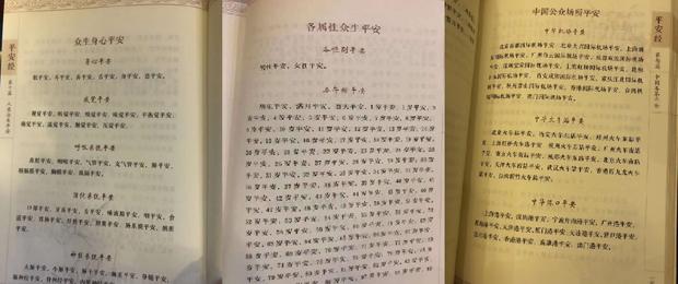 贺电的《平安经》的部分内容。(资料图片)
