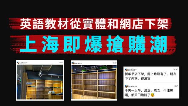 民间传闻官方限售英语教材书籍 引发家长恐慌抢购英语书籍