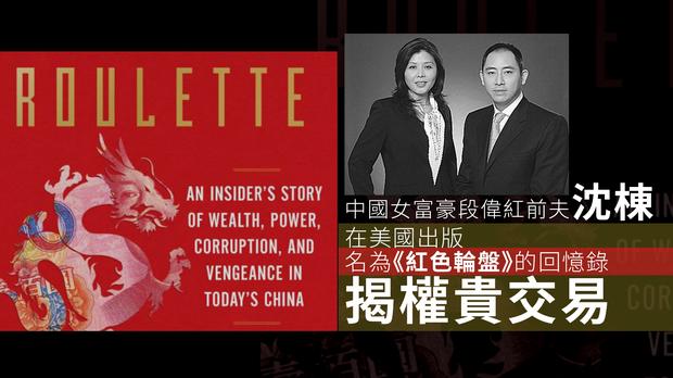 中共「白手套」前夫出书揭权贵交易 邓聿文:消息对习近平有利