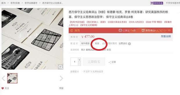 江西人民出版社授权的北京文华公司「先知网店」在京东上的链结显示无货(京东网截图)
