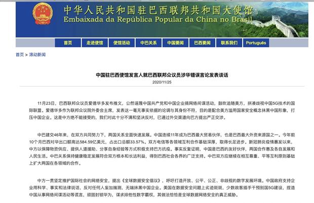 中國駐巴西使館發聲明批評巴西眾議院外交關係委員會主席愛德華多‧博索納羅「抹黑中國」。(中國駐華使館官網截圖)