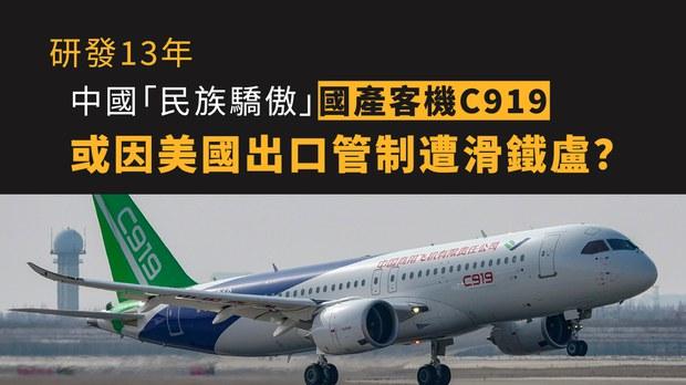 【中国制造】「民族骄傲」国产客机C919 或因美国出口管制遭滑铁卢?