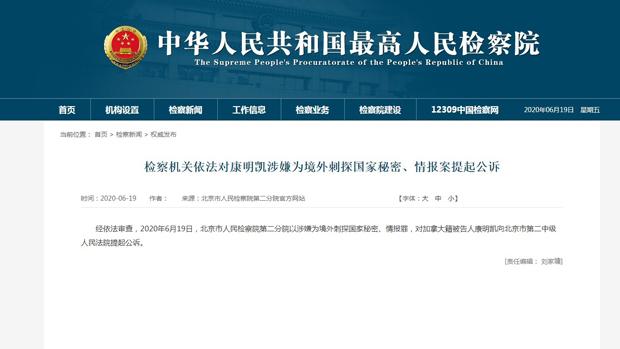 2020年6月19日,加拿大前外交官康明凯与商人斯帕弗,被当局以刺探国家秘密、情报等罪,正式起诉。(中国最高人民检察院网页截图)