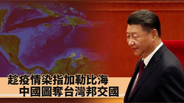 趁疫情染指加勒比海 中国图夺台湾邦交国