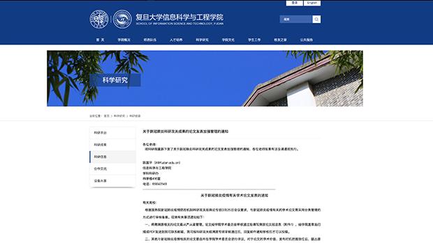 科研病毒源頭變中共「禁區」 通過國務院審批始能發表論文