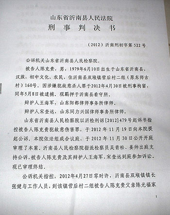 陈光诚侄儿陈克贵11月30日被判刑后,家人至12月12日才取得判决书。图为判决书首页。(照片由陈光福提供)