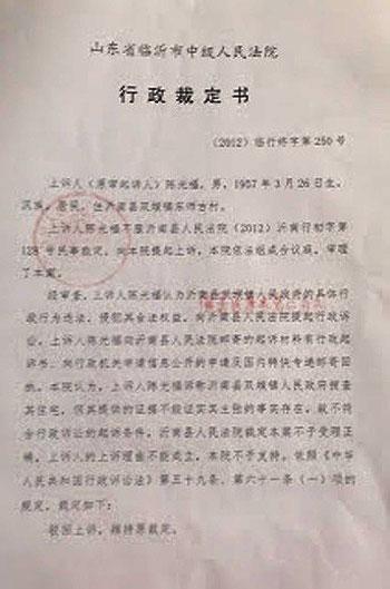 陈光诚大哥陈光福状告山东执法及行政机关的上诉被驳回。图为法院裁定书的首页。(陈光福提供)