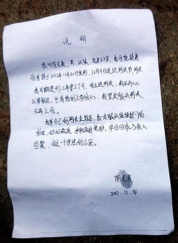 陳克貴家人於12月14日深夜,收到陳克貴的手書副本,表示認罪及不上訴。(胡佳提供)