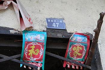 """陳光誠的家鄉""""東師古村""""已改名為""""營後村""""。圖為陳光誠住所的門牌號。(照片由網友提供)"""