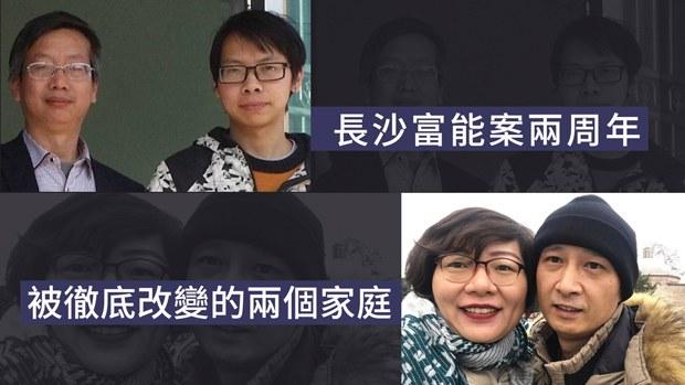 【长沙富能案】两周年后 两个维权抗争家庭伤痛仍未愈