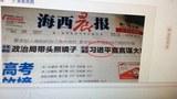 Newspaper-Wrong-Name-XiJinping620.jpg