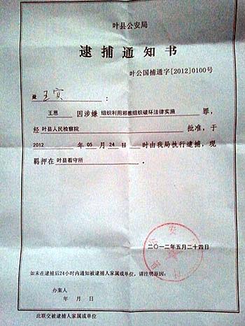 """河南省平頂山大營村家庭教會7名教友涉""""組織邪教破壞法律實施罪""""被捕,圖為公安局於5 月24日向教友王恩發出的逮捕通知書。(相片由知情教友提供)"""