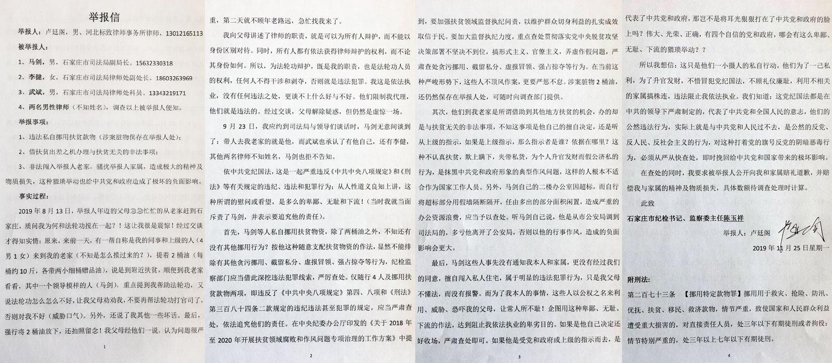 11月25日,河北维权律师卢廷阁向河北纪检、监察委举报石家庄市司法局副局长马剑及随从对其父母进行骚扰、及挪用扶贫款物等违法行为。(吴亦桐提供)